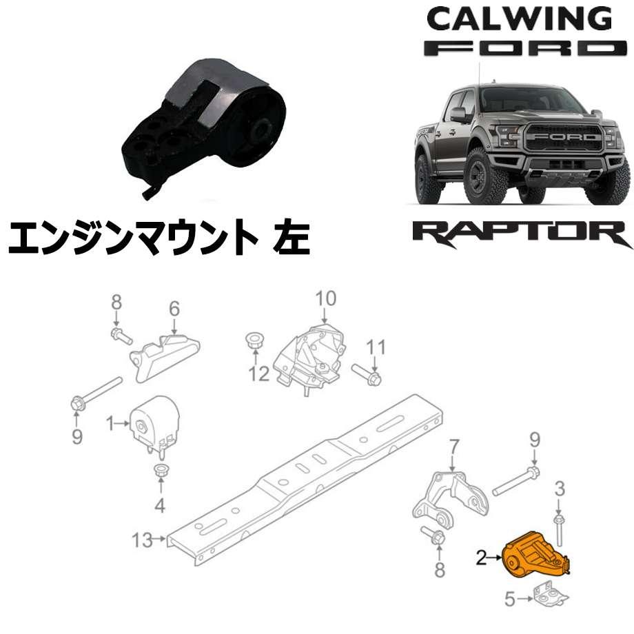 FORD/フォード F150 RAPTOR/ラプター '17y-   エンジンマウント 左 MOTORCRAFT純正【アメ車パーツ】