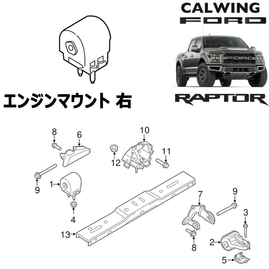 FORD/フォード F150 RAPTOR/ラプター '17y- | エンジンマウント 右 MOTORCRAFT純正【アメ車パーツ】