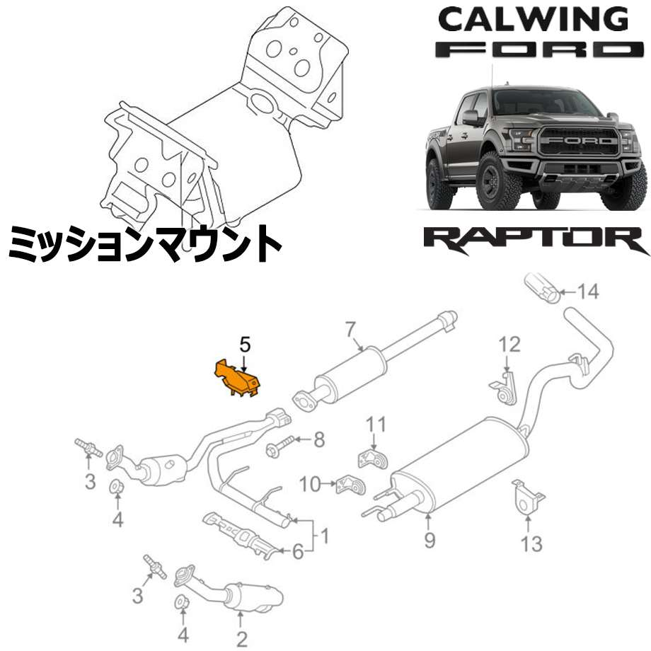 FORD/フォード F150 RAPTOR/ラプター '17y- | ミッションマウント MOTORCRAFT純正【アメ車パーツ】