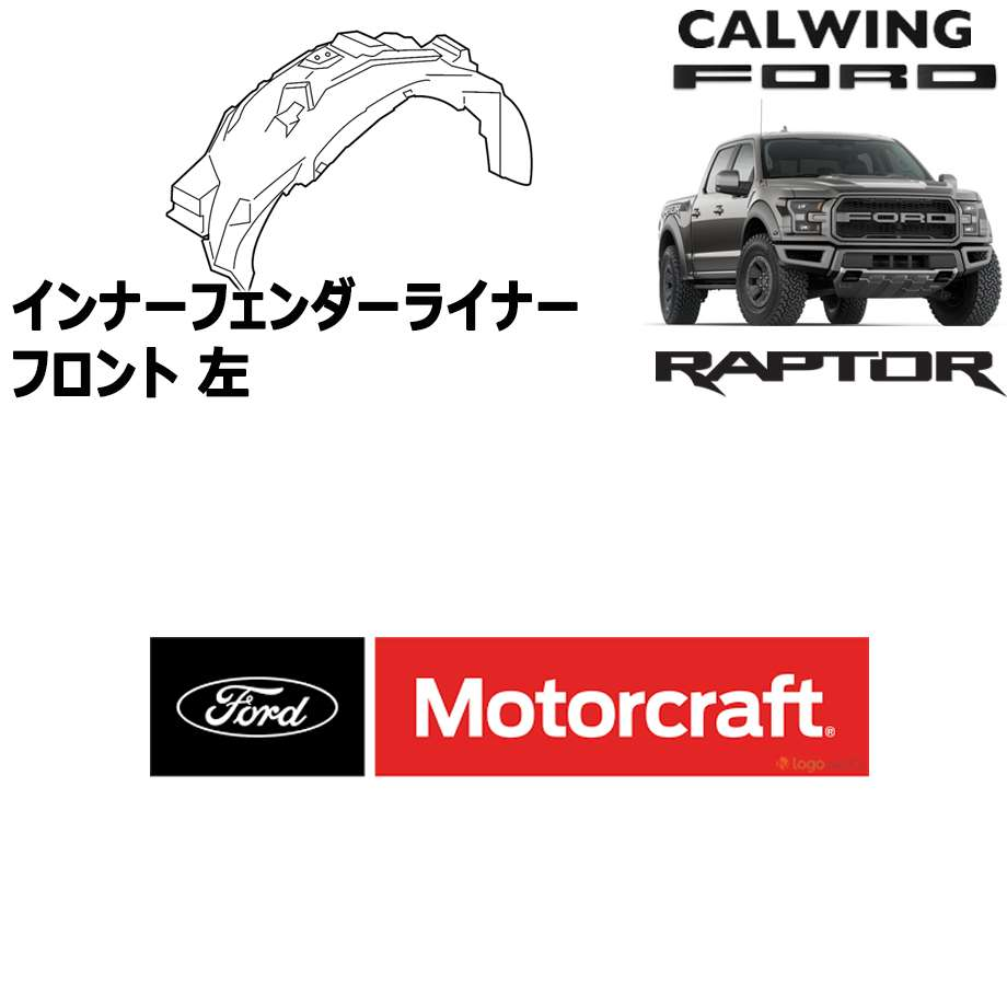 FORD/フォード F150 RAPTOR/ラプター '17y- | インナーフェンダーライナー フロント 左 MOTORCRAFT純正【アメ車パーツ】