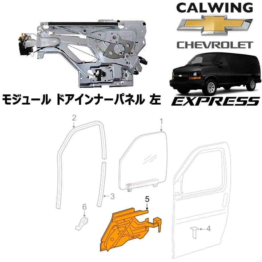 CHEVROLET/シボレー EXPRESS/エクスプレス GMC SAVANA/サバナ '03y- | パワーウインドウレギュレーター モジュール 左 GM純正【アメ車パーツ】