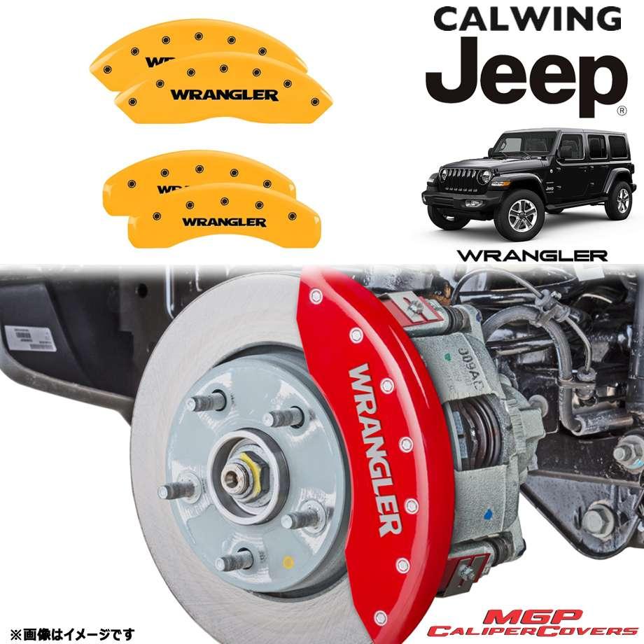 JEEP/ジープ WRANGLER/ラングラー JL '18y- | ブレーキキャリパーカバー ラングラーロゴ イエロー 4PC MGP 【アメ車パーツ】