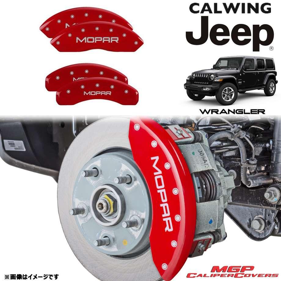 JEEP/ジープ WRANGLER/ラングラー JL '18y- | ブレーキキャリパーカバー MOPARロゴ レッド 4PC MGP 【アメ車パーツ】