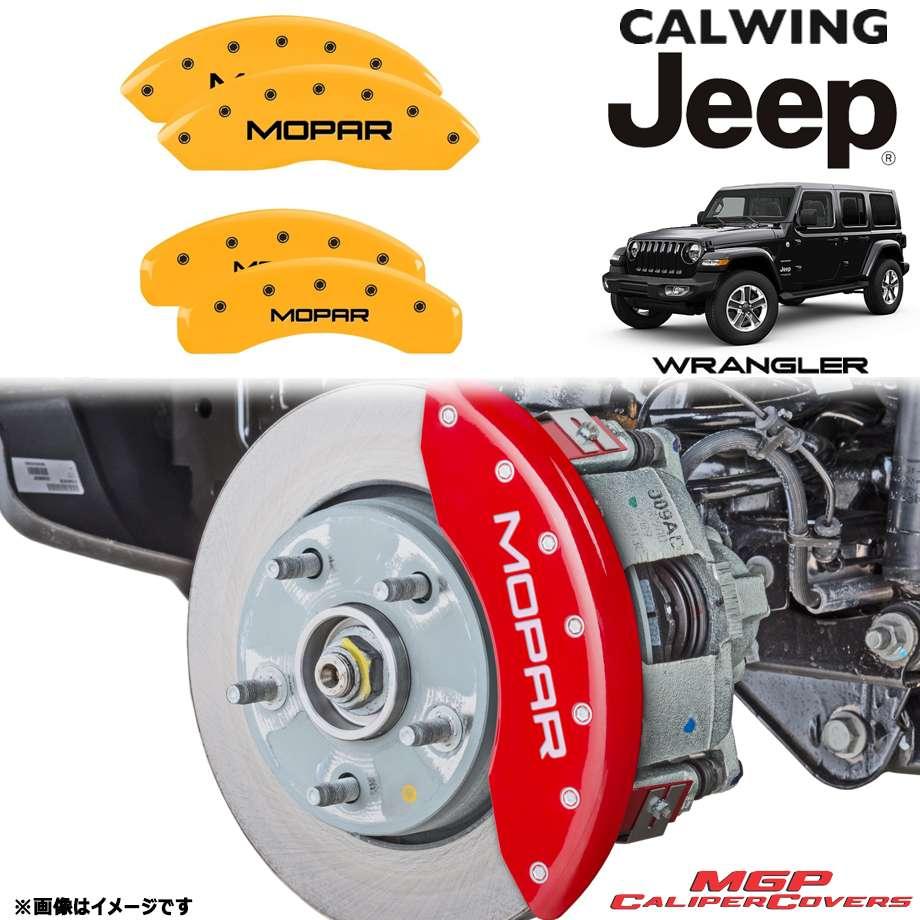 JEEP/ジープ WRANGLER/ラングラー JL '18y- | ブレーキキャリパーカバー MOPARロゴ イエロー 4PC MGP 【アメ車パーツ】