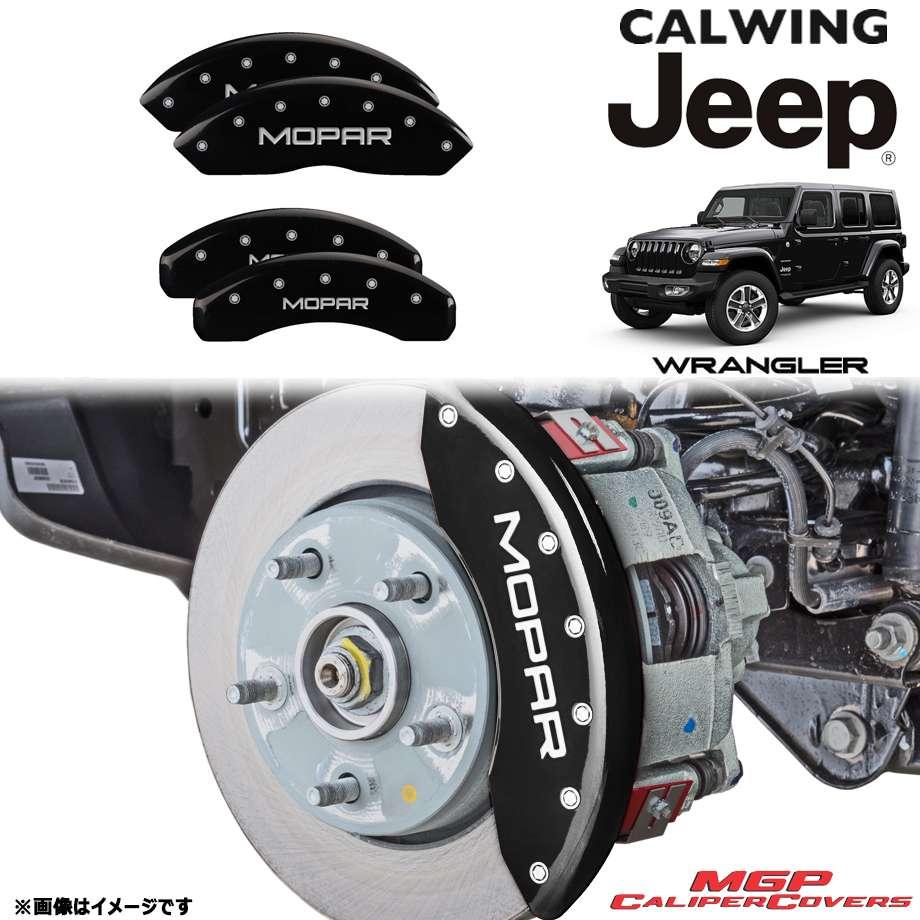 JEEP/ジープ WRANGLER/ラングラー JL '18y- | ブレーキキャリパーカバー MOPARロゴ ブラック 4PC MGP 【アメ車パーツ】