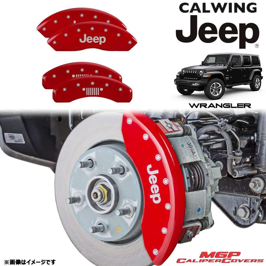 JEEP/ジープ WRANGLER/ラングラー JL '18y- | ブレーキキャリパーカバー JEEPグリルロゴ レッド 4PC MGP 【アメ車パーツ】