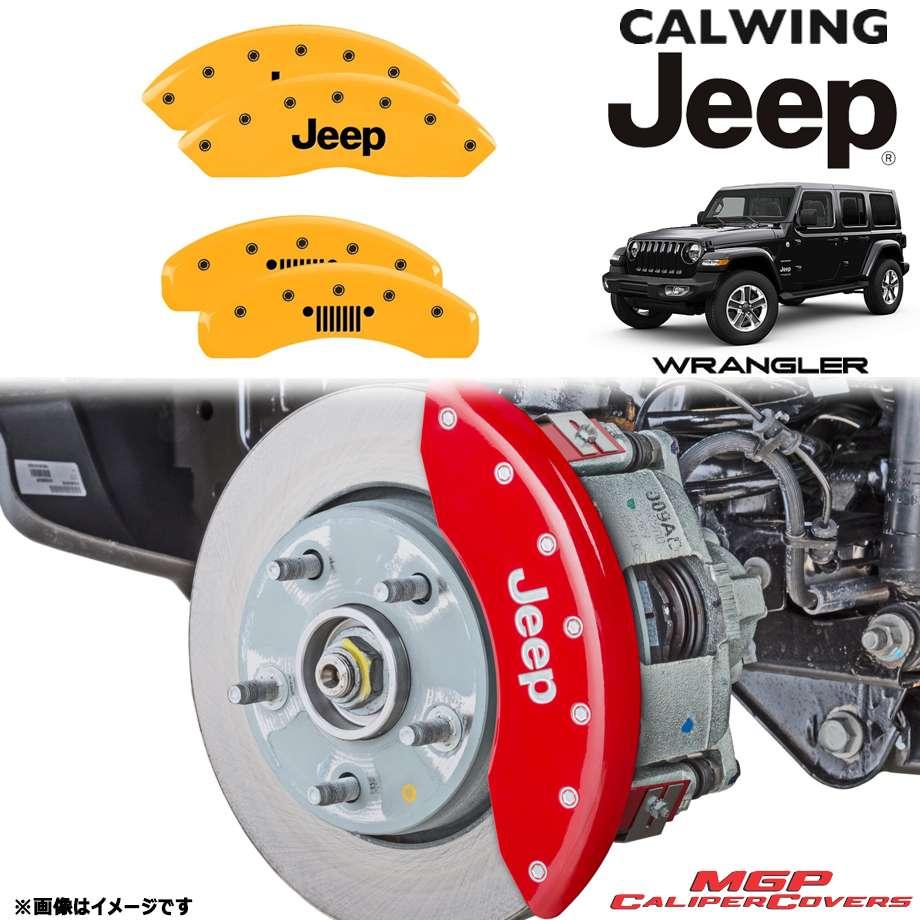 JEEP/ジープ WRANGLER/ラングラー JL '18y- | ブレーキキャリパーカバー JEEPグリルロゴ イエロー 4PC MGP 【アメ車パーツ】
