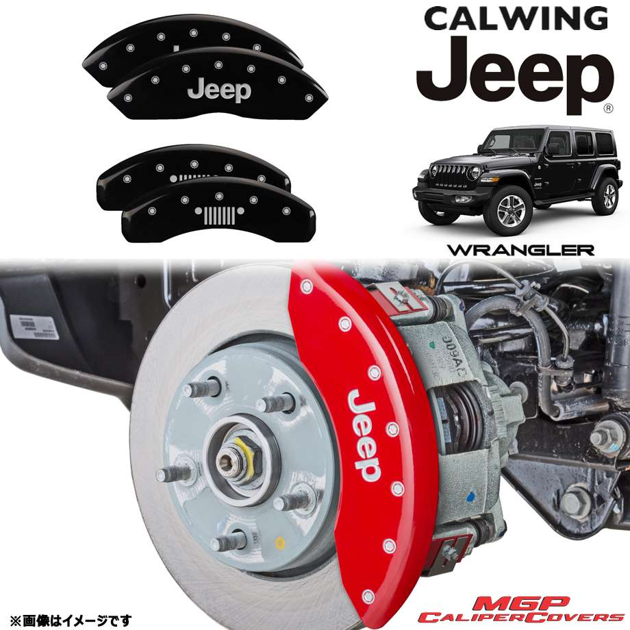 JEEP/ジープ WRANGLER/ラングラー JL '18y- | ブレーキキャリパーカバー JEEPグリルロゴ ブラック 4PC MGP 【アメ車パーツ】