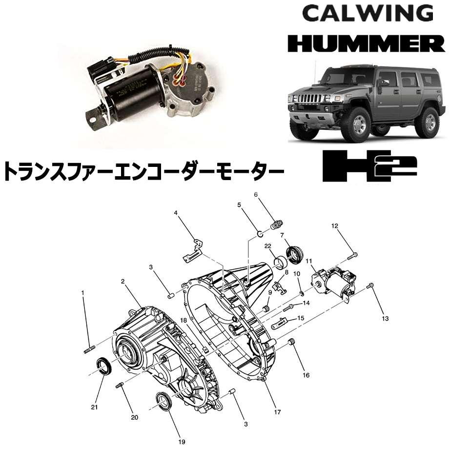 HUMMER/ハマー H2 '03y-'09y | トランスファーエンコーダーモーター GM純正【アメ車パーツ】