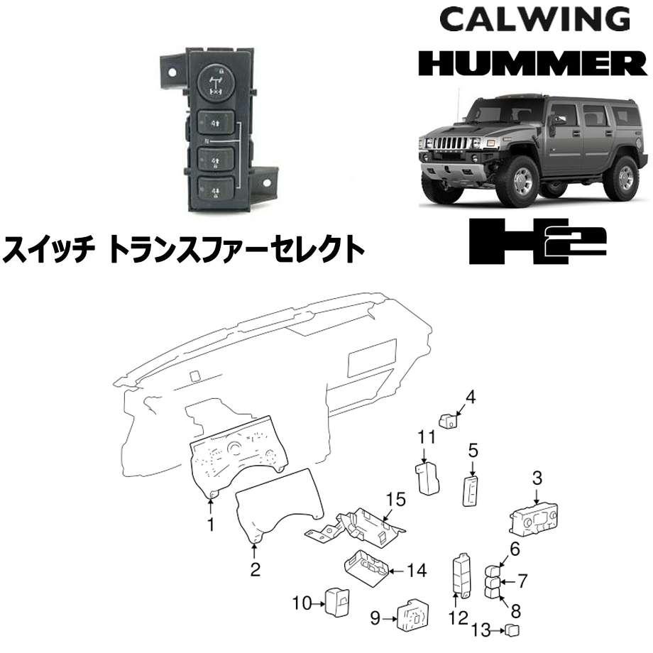 HUMMER/ハマー H2 '03y-'09y | スイッチ トランスファーセレクト GM純正【アメ車パーツ】