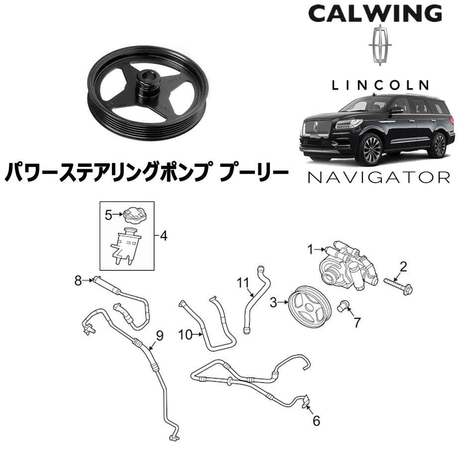 LINCOLN/リンカーン NAVIGATOR/ナビゲーター '03y- | パワーステアリングポンププーリー MOTORCRAFT純正【アメ車パーツ】
