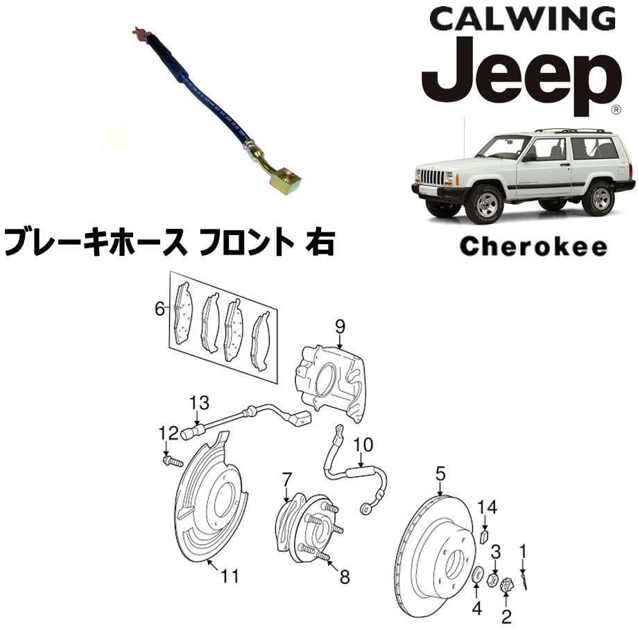 JEEP/ジープ CHEROKEE/チェロキー '94y-'01y | ブレーキホース フロント 右 MOPAR純正【アメ車パーツ】