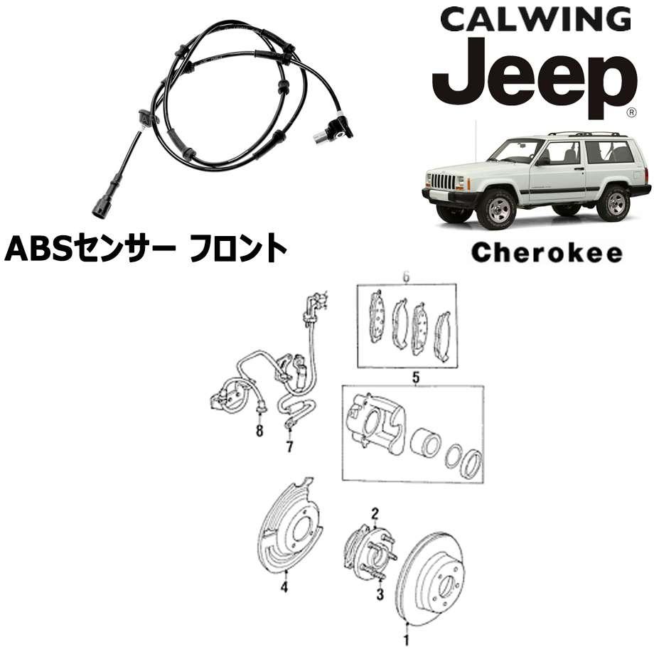 JEEP/ジープ CHEROKEE/チェロキー '94y-'01y | ABSセンサー フロント MOPAR純正【アメ車パーツ】