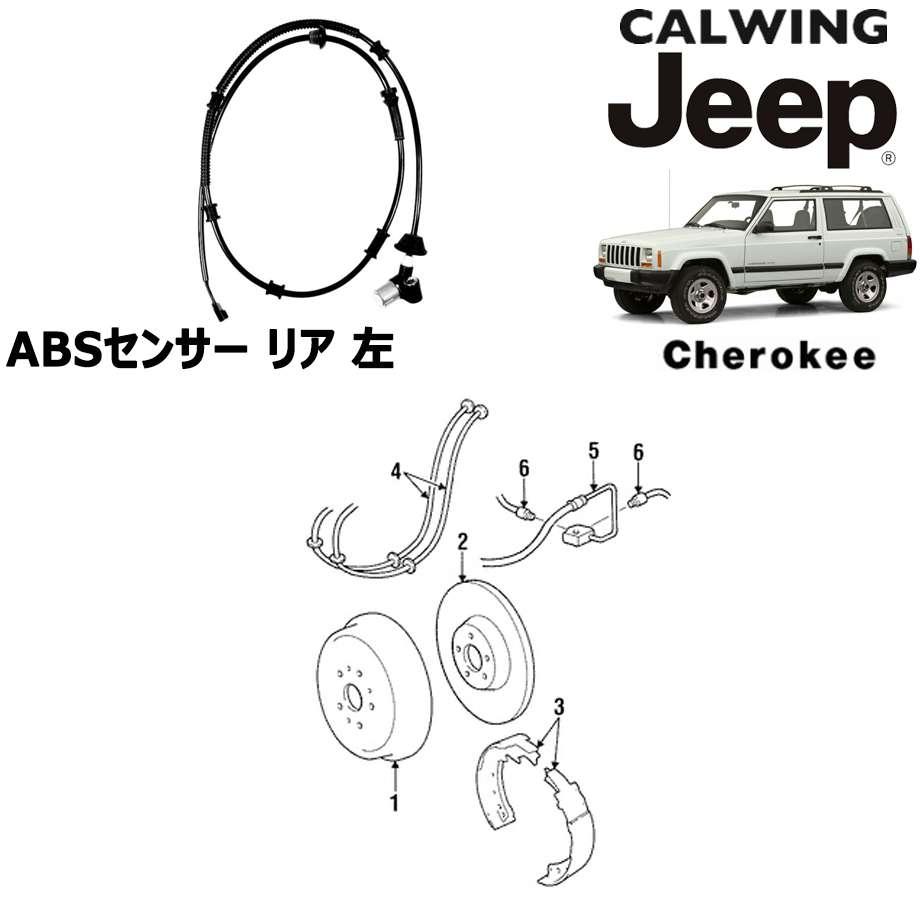 JEEP/ジープ CHEROKEE/チェロキー '94y-'01y | ABSセンサー リア 左 MOPAR純正【アメ車パーツ】
