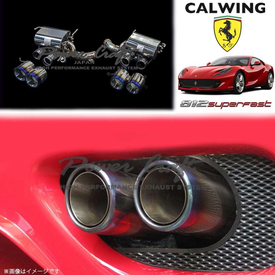 FERALLI/フェラーリ 812スーパーファスト '17y- | ハイブリッドエキゾーストシステム チタンテールタイプ POWERCRAFT/パワークラフト【欧州車パーツ】