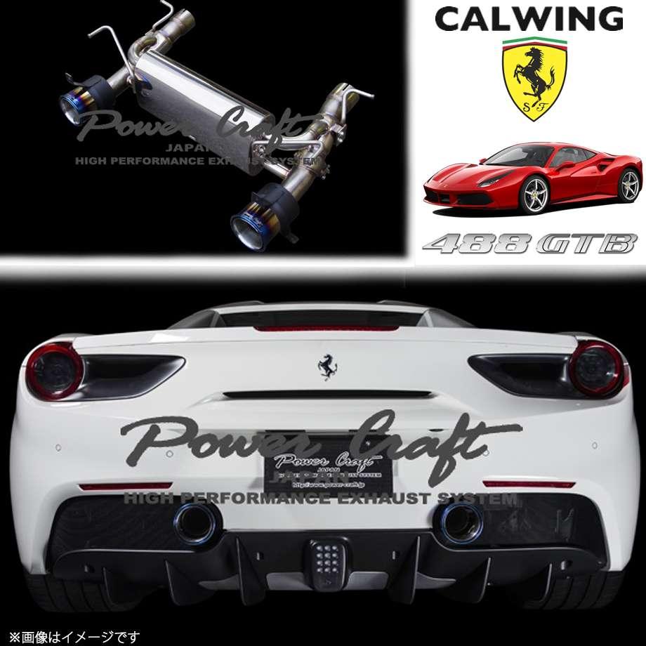 FERALLI/フェラーリ 488 '15y-'19y | ハイブリッドエキゾーストシステム チタンテールタイプ POWERCRAFT/パワークラフト【欧州車パーツ】
