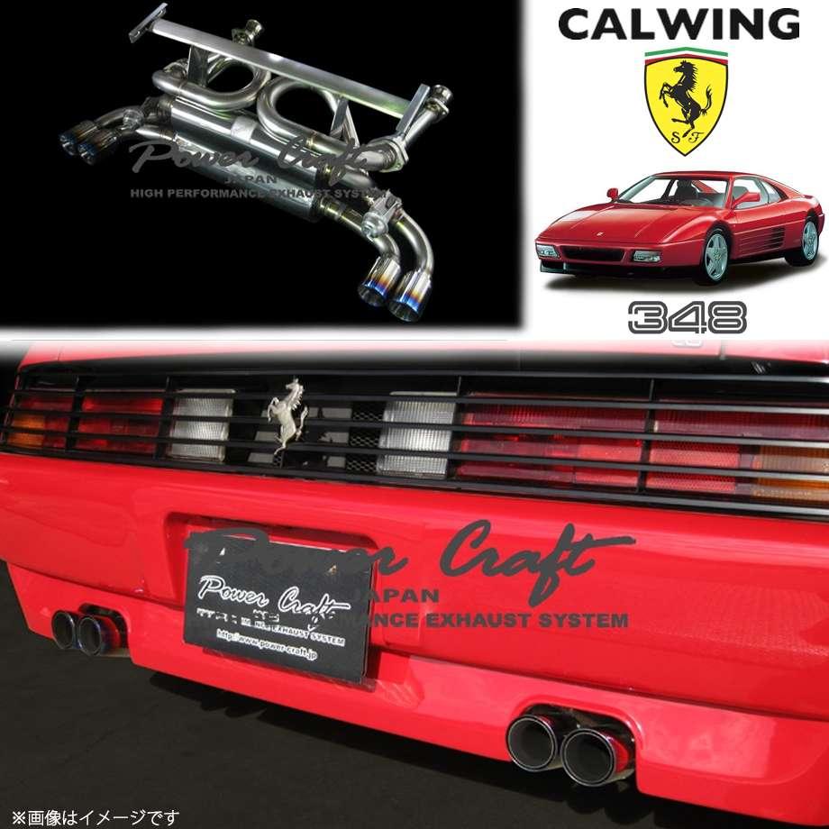 FERALLI/フェラーリ 348 '89y-'94y   ハイブリッドエキゾーストシステム チタンテールタイプ POWERCRAFT/パワークラフト【欧州車パーツ】