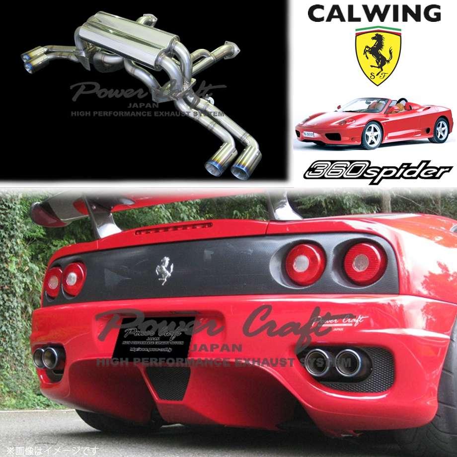 FERALLI/フェラーリ 360モデナ '99y-'05y | ハイブリッドエキゾーストシステム スパイダー チタンテールタイプ POWERCRAFT/パワークラフト【欧州車パーツ】