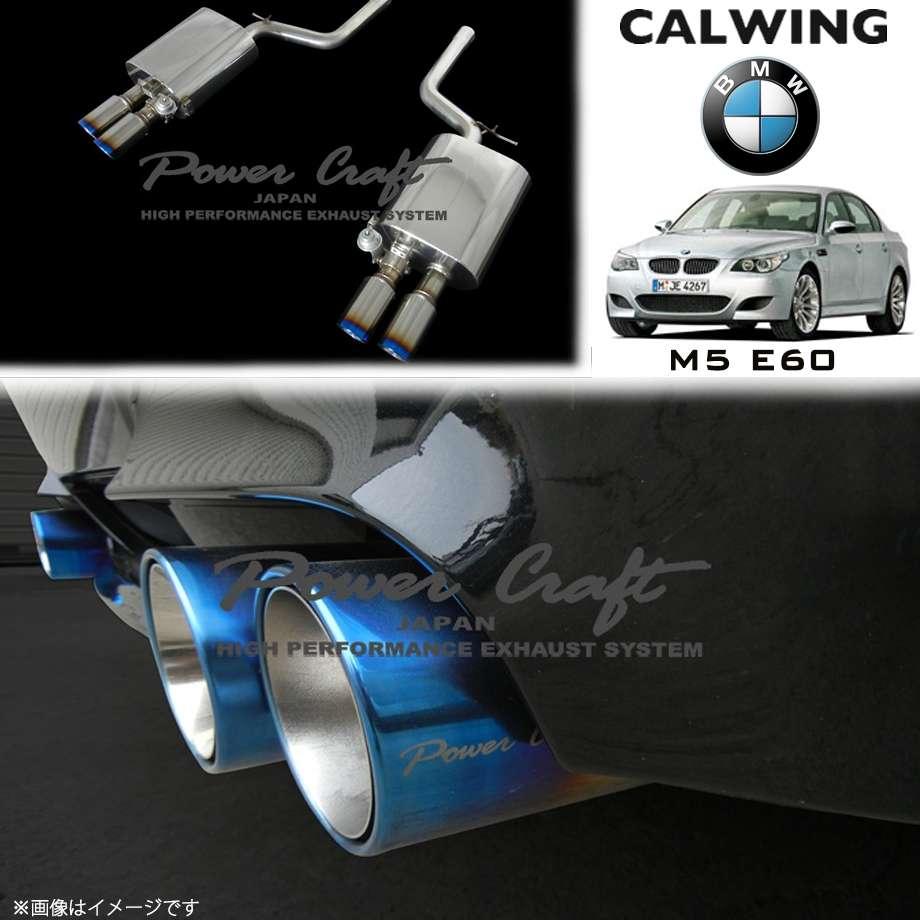 BMW M5 E60 '04y-'07y   ハイブリッドエキゾーストシステム チタンテールタイプ POWERCRAFT/パワークラフト【欧州車パーツ】