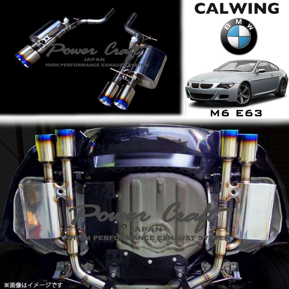 BMW M6 E63 '05y-'11y | ハイブリッドエキゾーストシステム チタンテールタイプ POWERCRAFT/パワークラフト【欧州車パーツ】