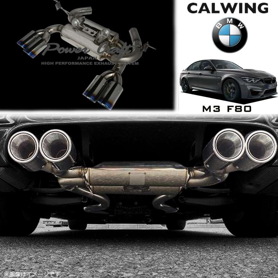 BMW M3 F80 M4 F82 '14y- | ハイブリッドエキゾーストシステム チタンテールタイプ POWERCRAFT/パワークラフト【欧州車パーツ】