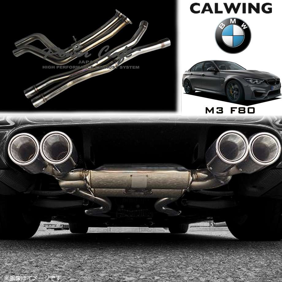 BMW M3 F80 M4 F82 '14y- | 中間Xパイプ POWERCRAFT/パワークラフト【欧州車パーツ】