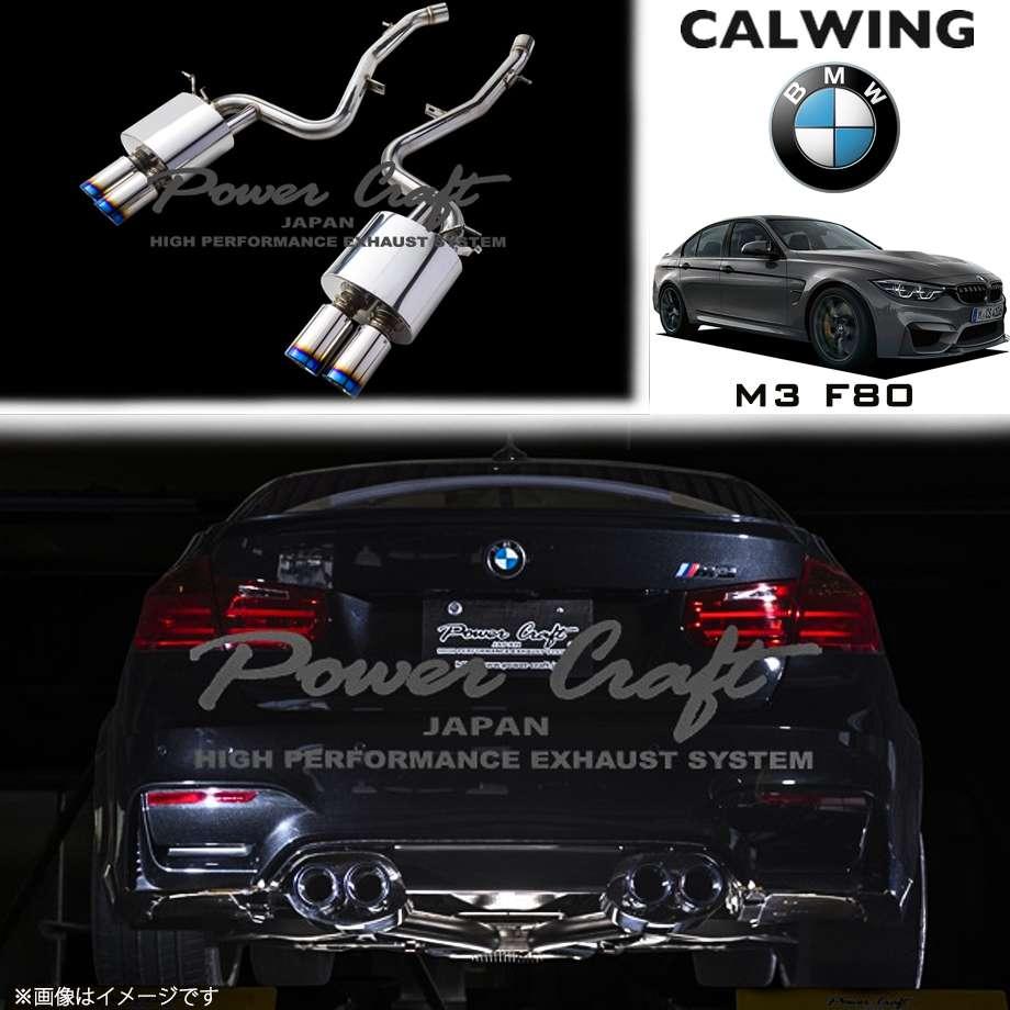 BMW M3 F80 M4 F82 '14y- | ハイブリッドエキゾーストシステム チタンテールタイプ 保安基準適合 POWERCRAFT/パワークラフト【欧州車パーツ】