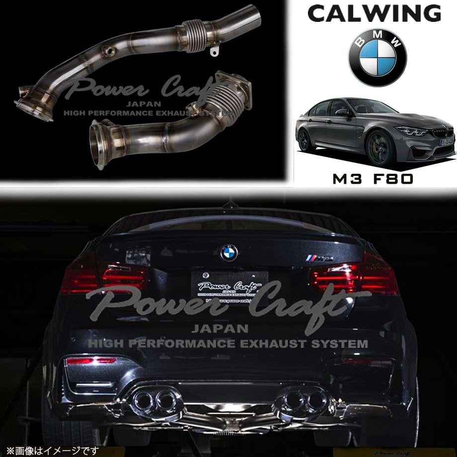 BMW M3 F80 M4 F82 '14y- | レーシングストレートキャタライザー POWERCRAFT/パワークラフト【欧州車パーツ】