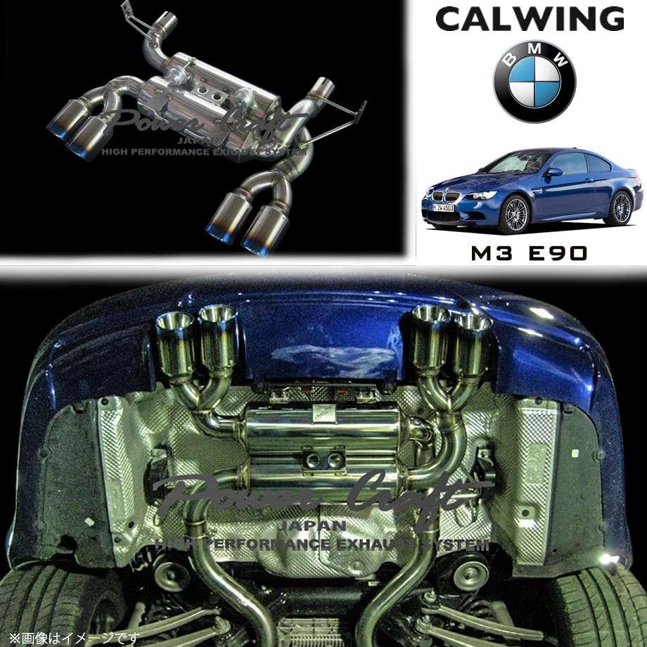 BMW M3 E90 '07y-'14y | ハイブリッドエキゾーストシステム チタンテールタイプ POWERCRAFT/パワークラフト【欧州車パーツ】