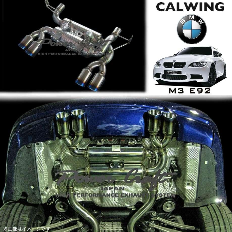 BMW M3 E92 '07y-'14y | ハイブリッドエキゾーストシステム チタンテールタイプ POWERCRAFT/パワークラフト【欧州車パーツ】