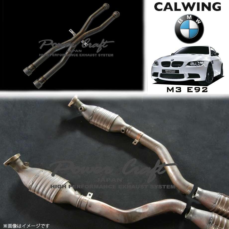 BMW M3 E90 E92 '07y-'14y | 中間Xパイプ POWERCRAFT/パワークラフト【欧州車パーツ】