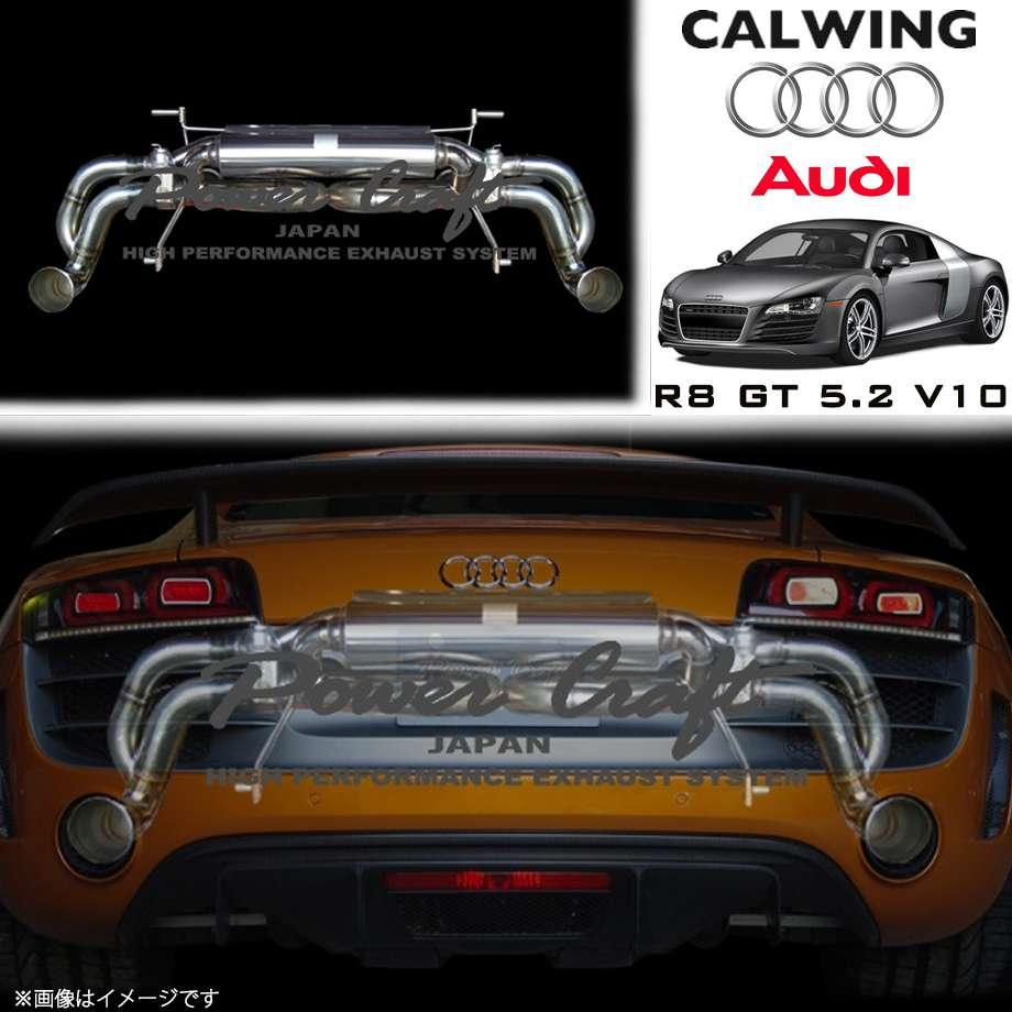 AUDI/アウディ R8 GT 5.2 V10 '16y- | ハイブリッドエキゾーストシステム 純正テールパイプ対応 POWERCRAFT/パワークラフト【欧州車パーツ】