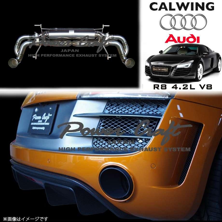 AUDI/アウディ R8 4.2 V8/スパイダー '13y-'15y | ハイブリッドエキゾーストシステム 純正テールパイプ対応 POWERCRAFT/パワークラフト【欧州車パーツ】