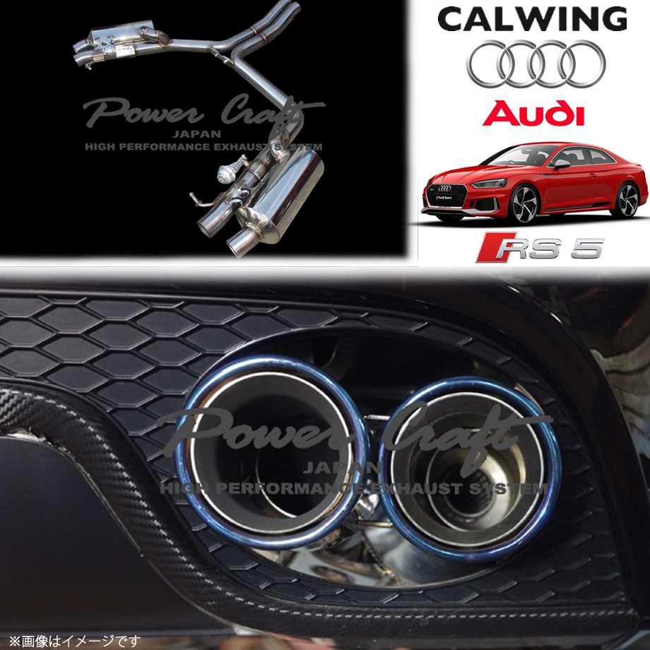 AUDI/アウディ RS5 '10y-'17y | ハイブリッドエキゾーストシステム チタンテールタイプ POWERCRAFT/パワークラフト【欧州車パーツ】