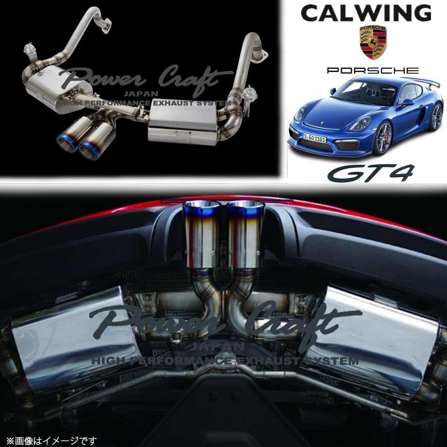 PORSCHE/ポルシェ CAYMAN/ケイマン GT4 '15y-'19y | ハイブリッドエキゾーストシステム チタンテールタイプ POWERCRAFT/パワークラフト【欧州車パーツ】