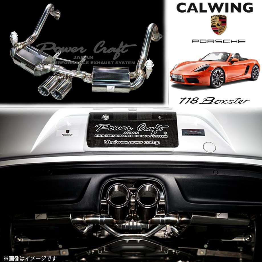 PORSCHE/ポルシェ Boxster/ボクスター 718 '16y- | ハイブリッドエキゾーストシステム チタンテールタイプ POWERCRAFT/パワークラフト【欧州車パーツ】