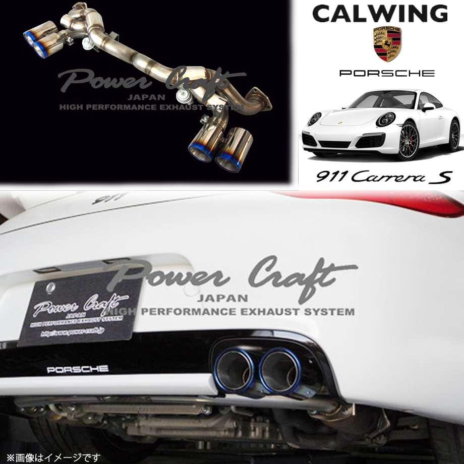 PORSCHE/ポルシェ 991カレラS '15y-'17y | ハイブリッドエキゾーストシステム 純正オプション スポーツエキゾースト仕様 POWERCRAFT/パワークラフト【欧州車パーツ】
