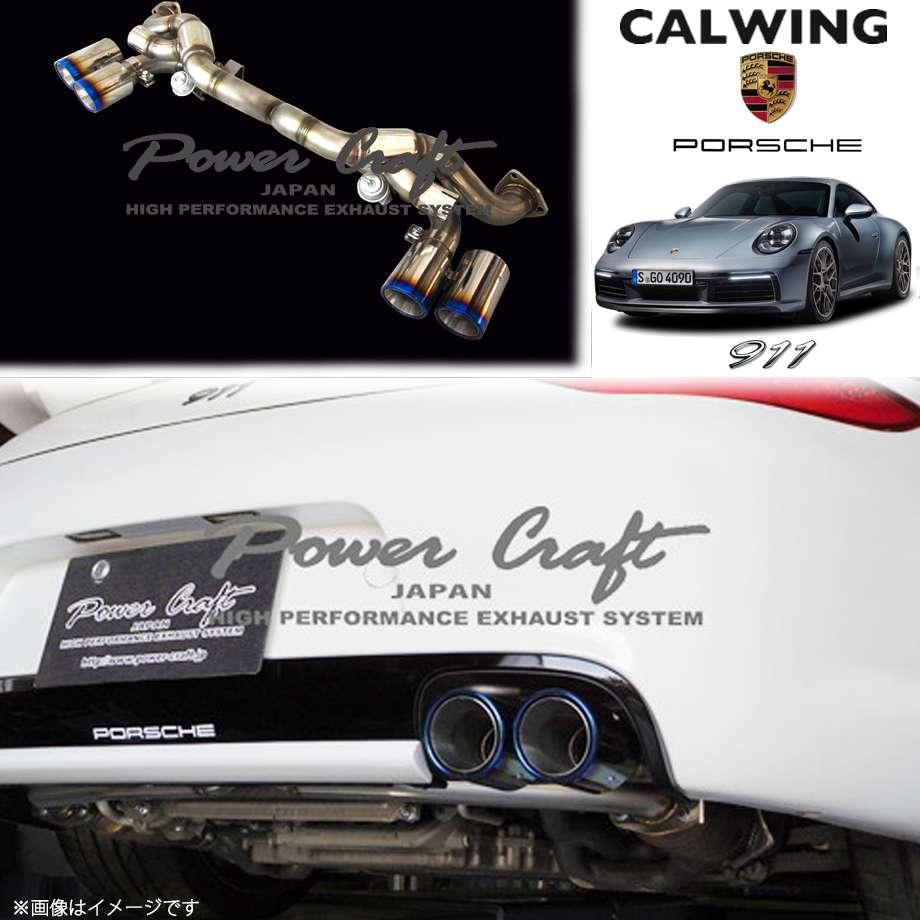PORSCHE/ポルシェ 991型911 '11y-'19y | ハイブリッドエキゾーストシステム チタンテールタイプ POWERCRAFT/パワークラフト【欧州車パーツ】