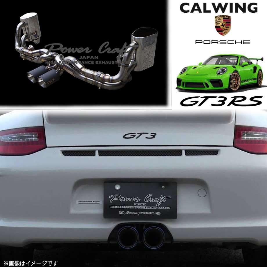 PORSCHE/ポルシェ 911 GT3RS 991型 '15y-'19y | ハイブリッドエキゾーストシステム チタンテールタイプ POWERCRAFT/パワークラフト【欧州車パーツ】