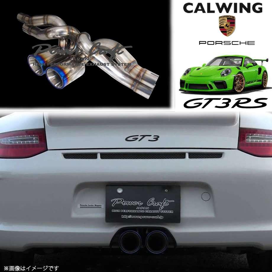 PORSCHE/ポルシェ 911 GT3RS 991型 '15y-'19y | ハイブリッドエキゾーストシステム チタンテールタイプ 純正エキゾーストバルブ対応 POWERCRAFT/パワークラフト【欧州車パーツ】