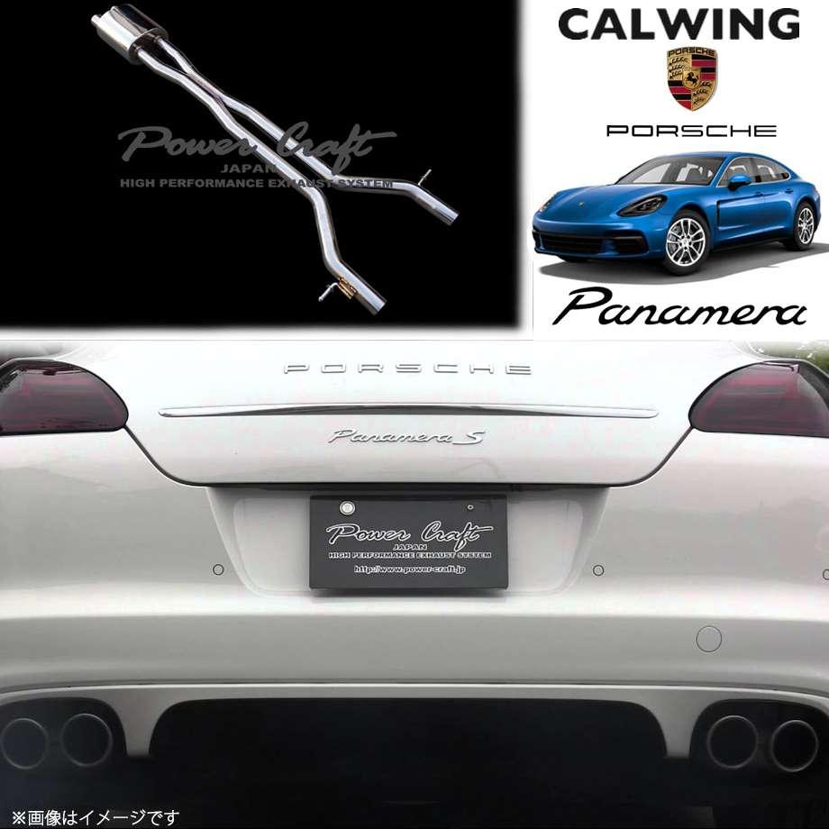 PORSCHE/ポルシェ PANAMERA/パナメーラ4 V6 '09y-'13y | センターXチューブ サイレンサー付き POWERCRAFT/パワークラフト【欧州車パーツ】