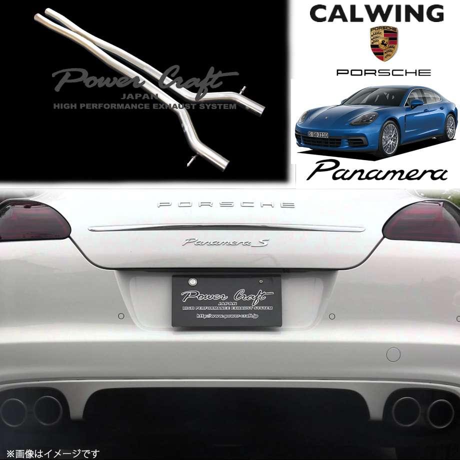 PORSCHE/ポルシェ PANAMERA/パナメーラS/4S V6ターボ '13y-'16y | センターXチューブ POWERCRAFT/パワークラフト【欧州車パーツ】