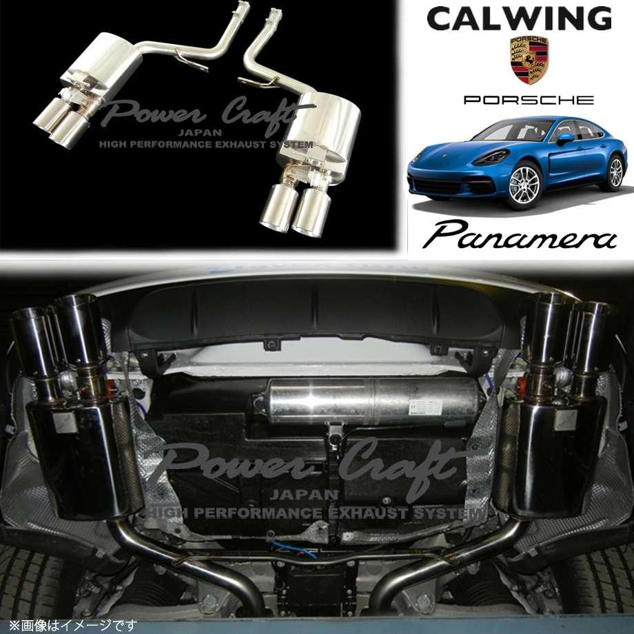 PORSCHE/ポルシェ PANAMERA/パナメーラS/4S V8 NA '07y-'13y | ハイブリッドエキゾーストシステム POWERCRAFT/パワークラフト【欧州車パーツ】