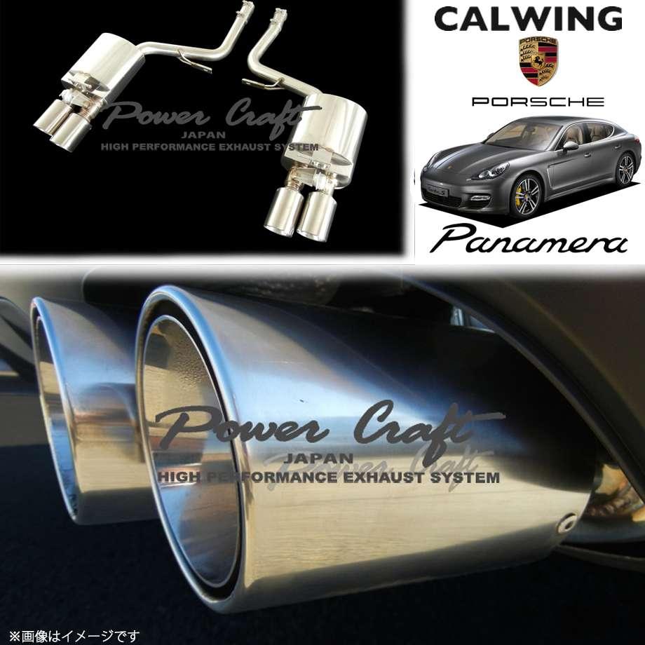 PORSCHE/ポルシェ PANAMERA/パナメーラS/4S V8 ターボ '07y-'13y | ハイブリッドエキゾーストシステム POWERCRAFT/パワークラフト【欧州車パーツ】