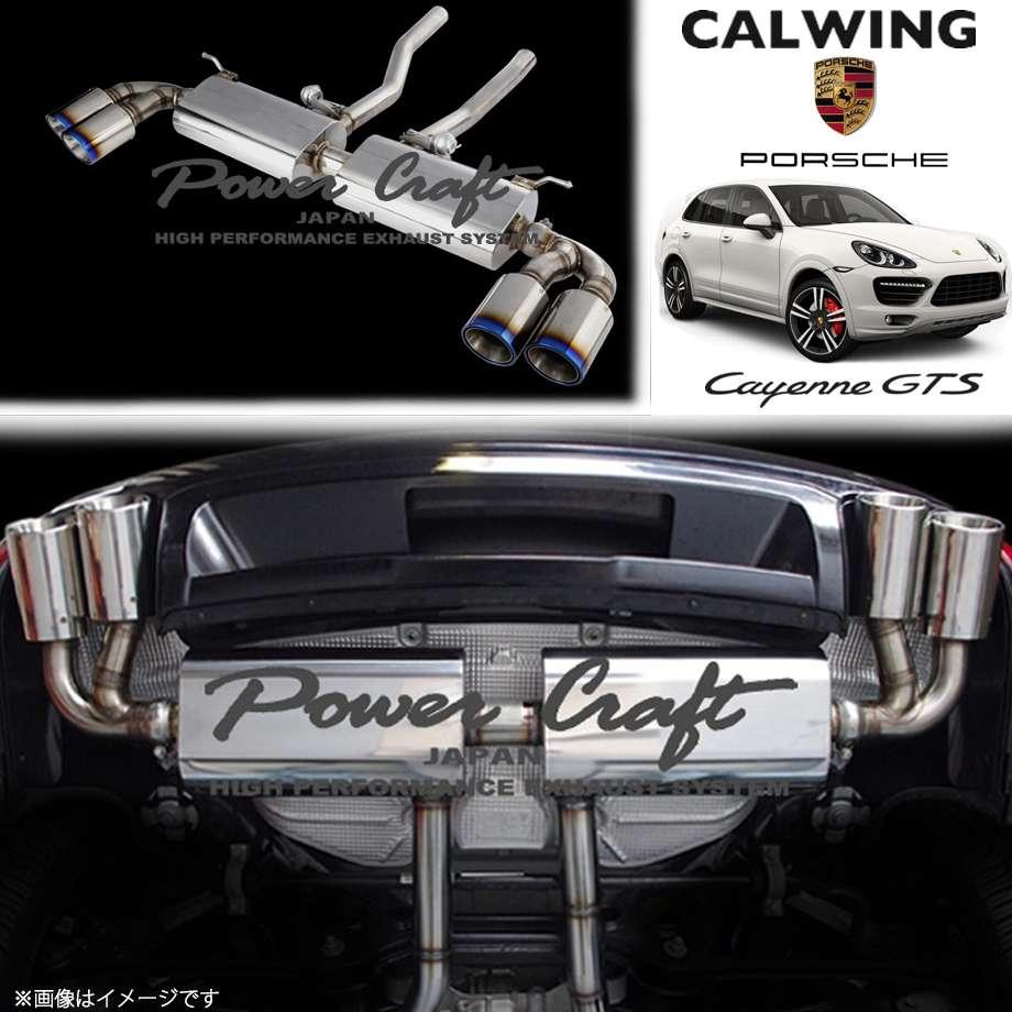 PORSCHE/ポルシェ CAYENNE/カイエン GTS 958 V6/V8 ターボ '10y-'14y | ハイブリッドエキゾーストシステム POWERCRAFT/パワークラフト【欧州車パーツ】