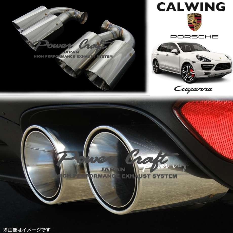 PORSCHE/ポルシェ CAYENNE/カイエン 958 V6/V8 '10y-'14y | チタンテールフィニッシュ 純正交換タイプ POWERCRAFT/パワークラフト【欧州車パーツ】