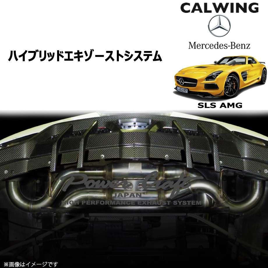 MERCEDESBENZ/メルセデスベンツ SLS AMG '09y-'14y | ハイブリッドエキゾーストシステム 純正テール対応 POWERCRAFT/パワークラフト【欧州車パーツ】