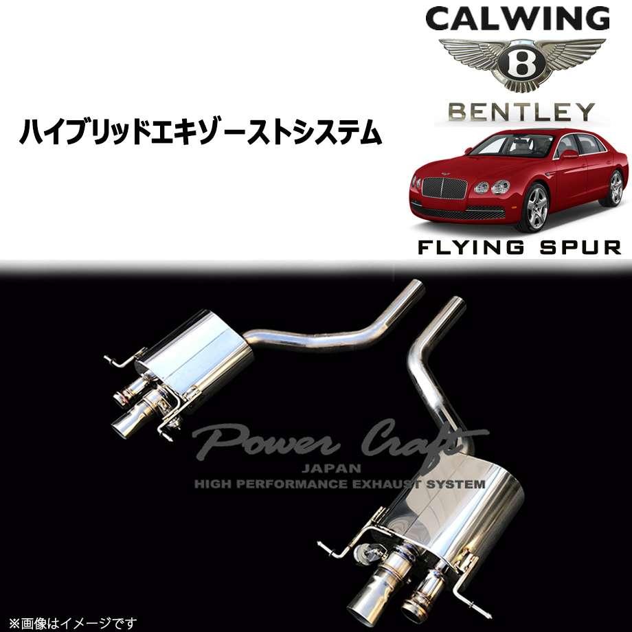 BENTLEY/ベントレー FLYING SPUR/フライングスパー W12 '15y-'19y   ハイブリッドエキゾーストシステム 純正テール対応 POWERCRAFT/パワークラフト【欧州車パーツ】