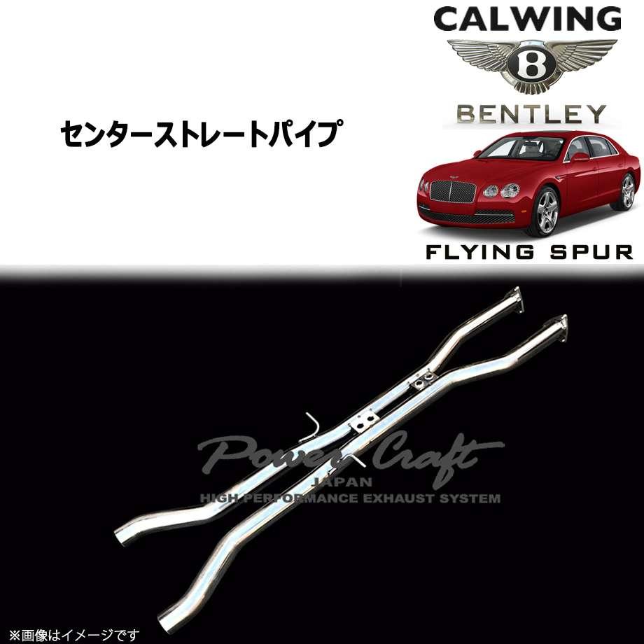 BENTLEY/ベントレー FLYING SPUR/フライングスパー W12 '15y-'19y | 中間ストレートパイプ POWERCRAFT/パワークラフト【欧州車パーツ】