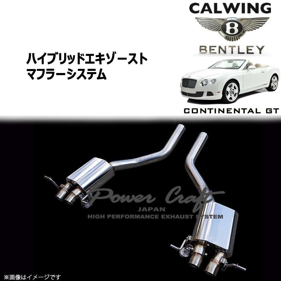BENTLEY/ベントレー CONTINENTAL/コンチネンタル GT/GTC W12 -'15y | ハイブリッドエキゾーストシステム 純正テール対応 POWERCRAFT/パワークラフト【欧州車パーツ】